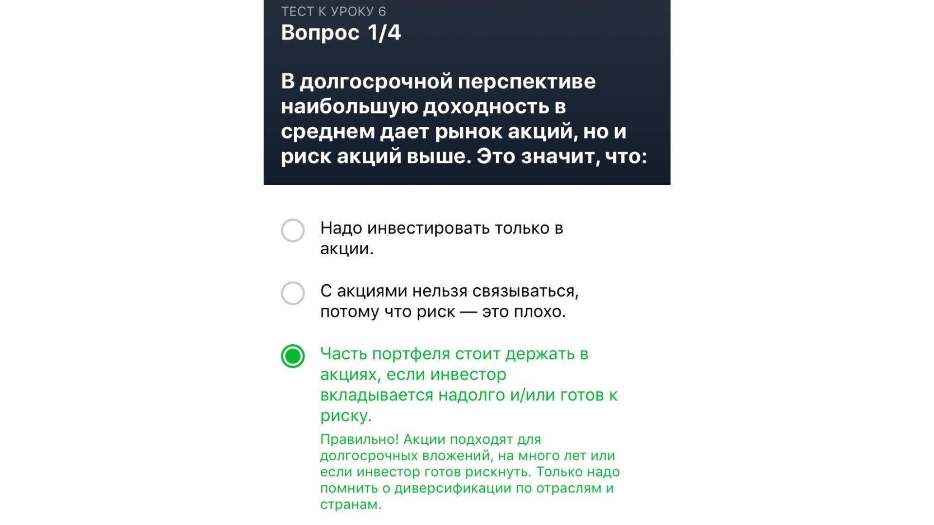 Урок 6. Мой ответ на вопрос теста Тинькофф Инвестиции