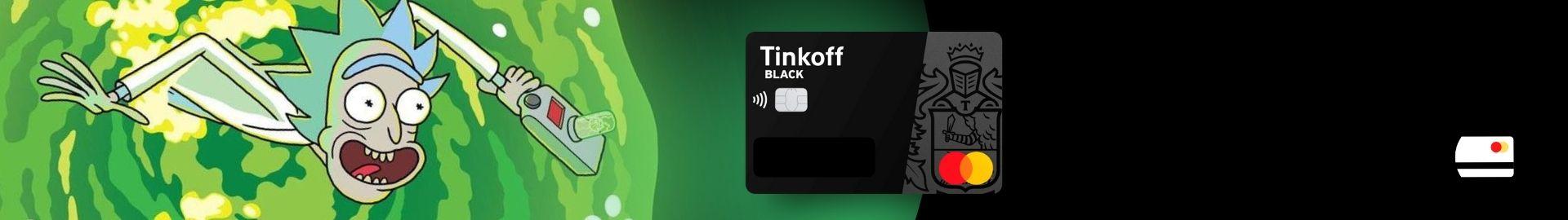 Тинькофф условия бесплатной карты с дизайном РИКа и МОРТИ