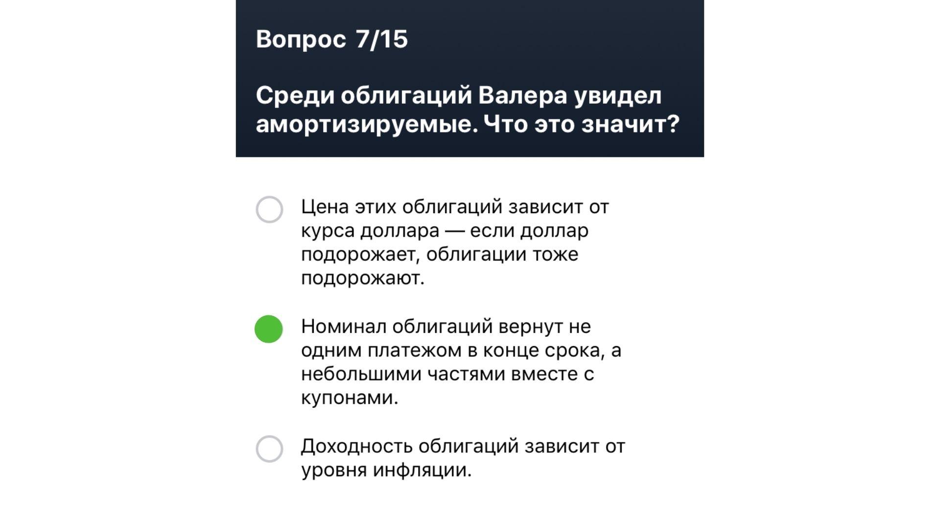 Тинькофф Инвестиции. Правильные ответы на тест Экзамен вопрос 7