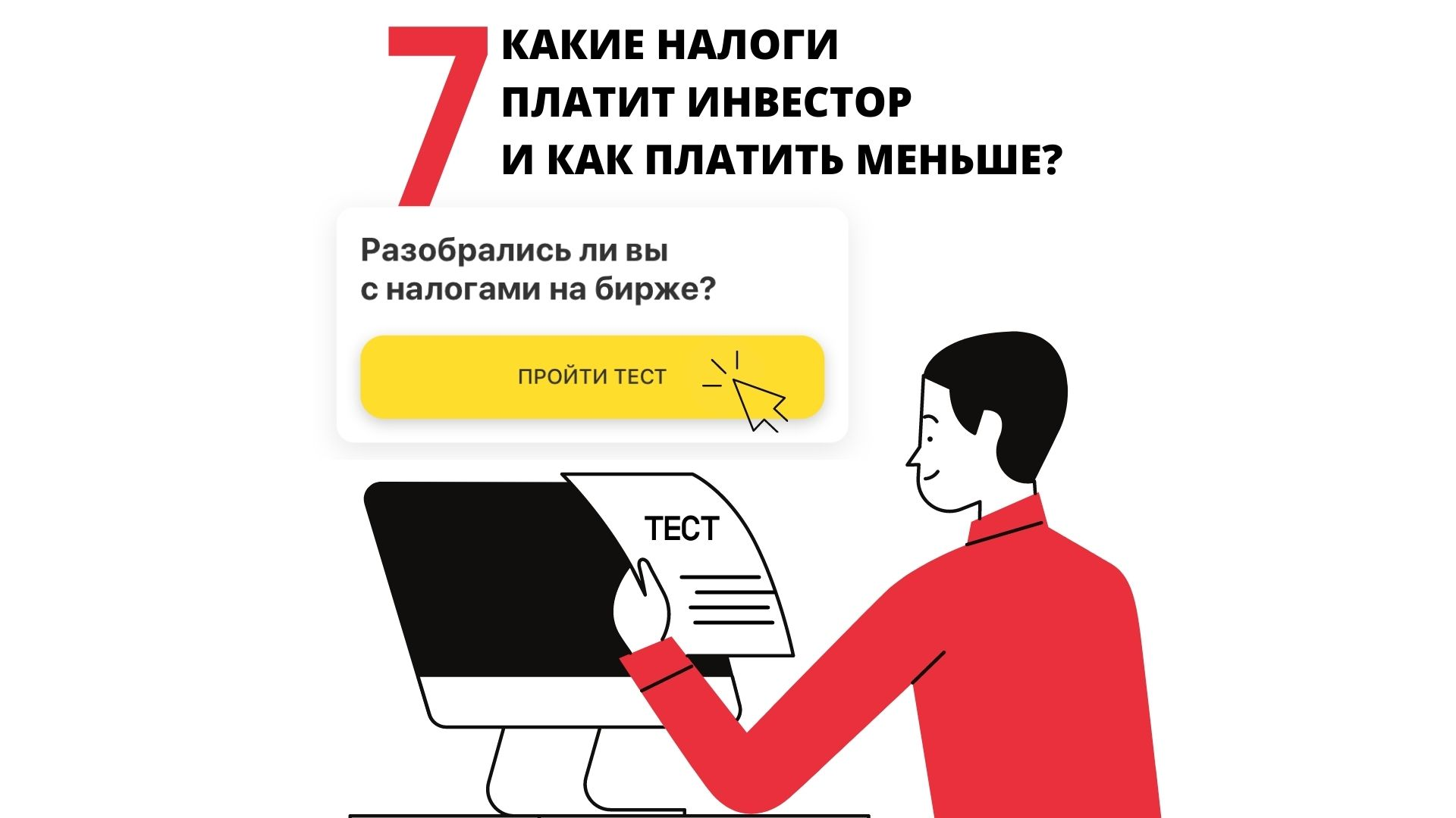 Тинькофф Инвестиции 7 Урок Даём правильные ответ на тест