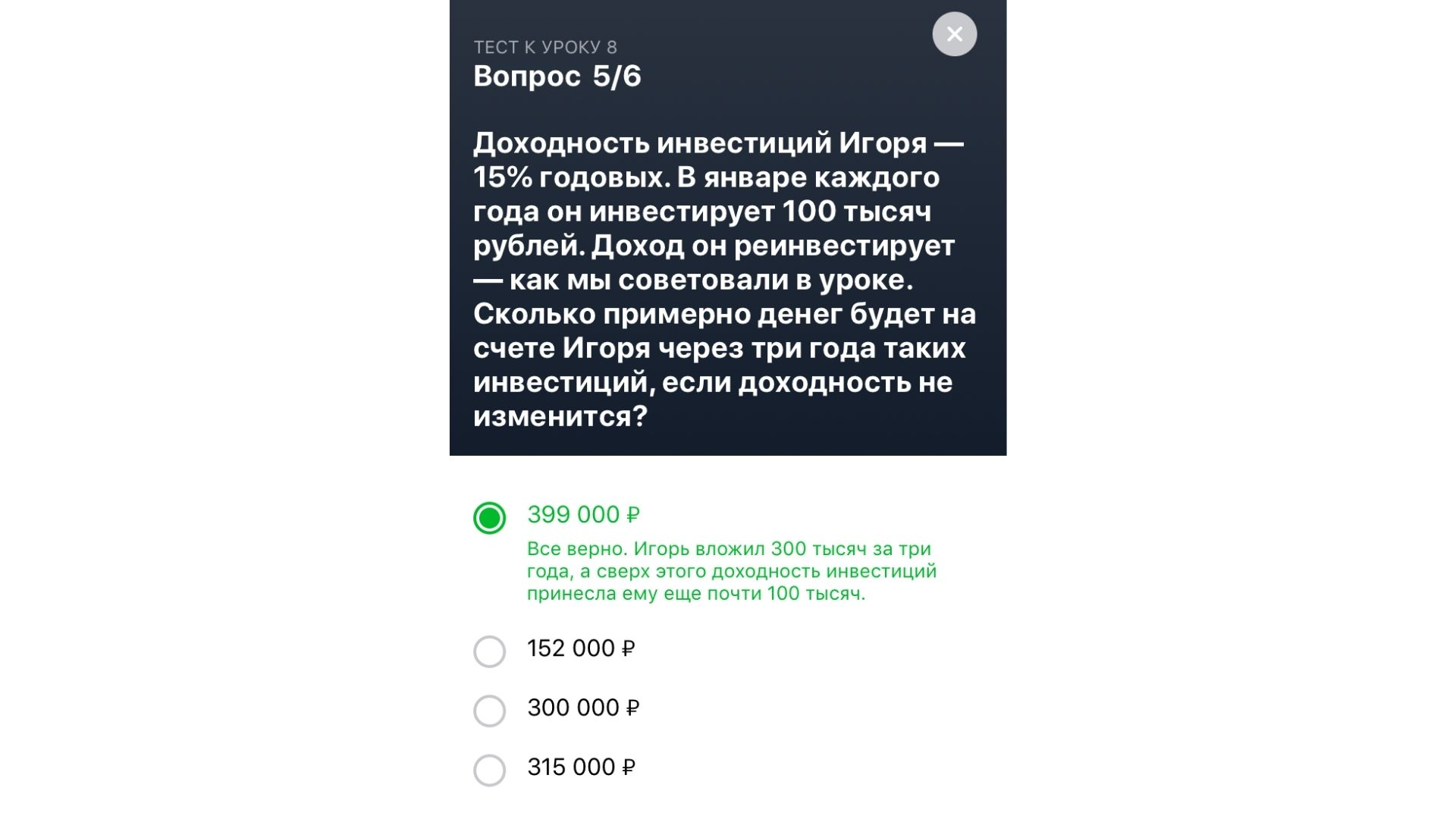 Тинькофф Инвестиции Ответы на тест Урок 8