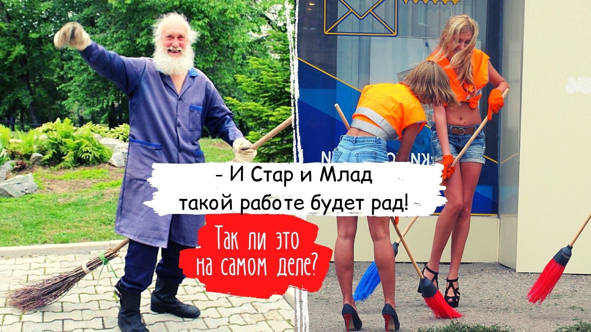 Выгодно ли быть дворником в России. Зарплата в час, в день, в месяц
