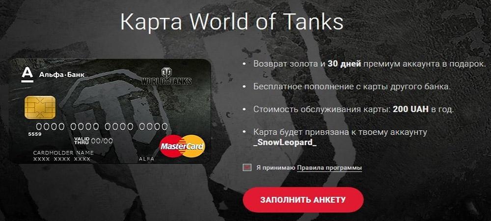 Карта World of Tanks