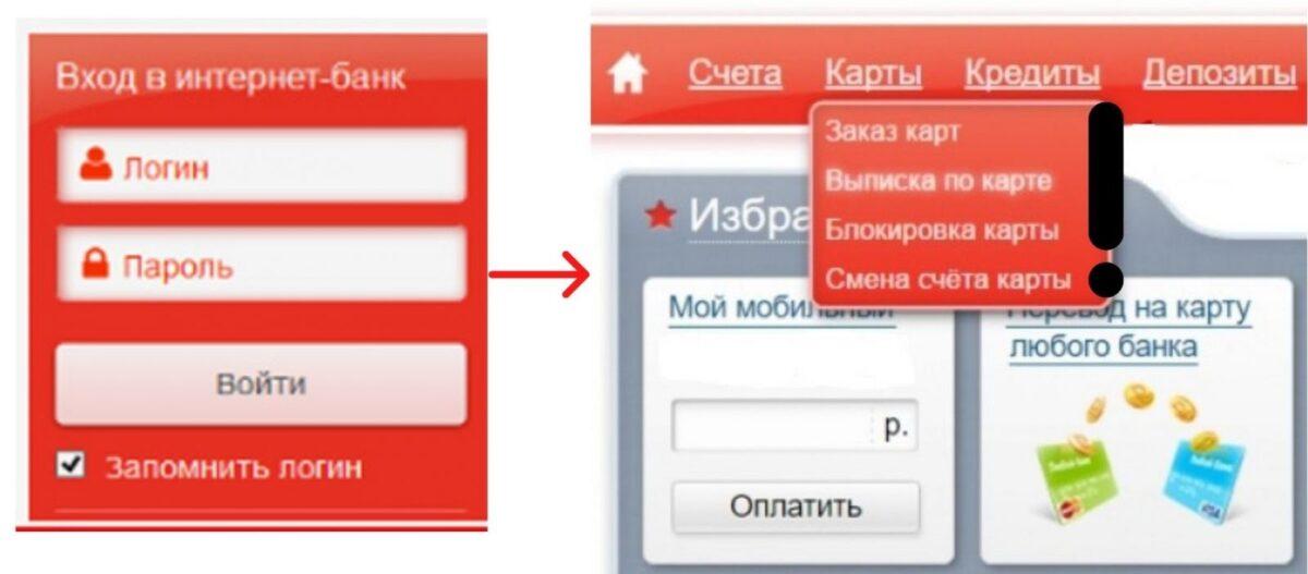 Замена карты онлайн