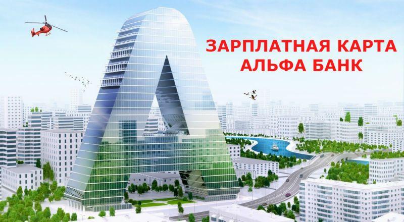 Зарплатный проект от Альфа-Банка