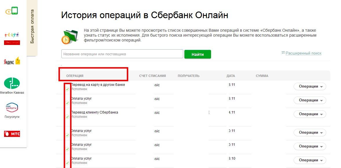 Как отменить ошибочный платеж в Сбербанк Онлайн? Подробная инструкция